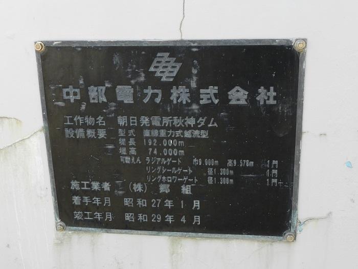 秋神ダム10
