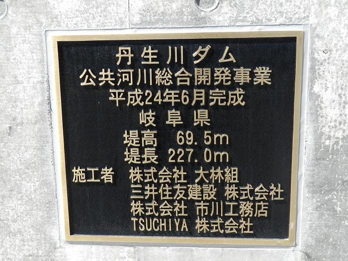 丹生川ダム12
