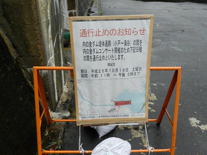 内の倉09