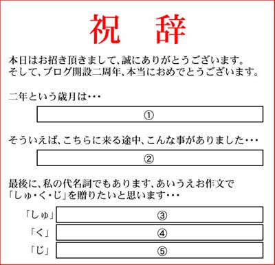 syukuji02.jpg