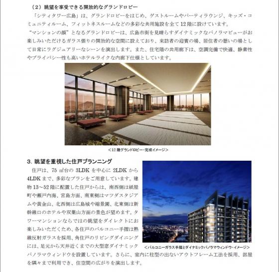sumitomo-citytowerh.jpg