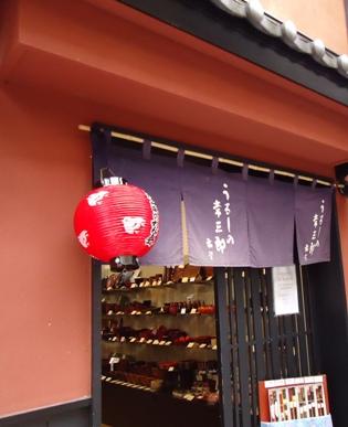 先斗町店入口