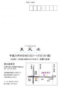 hiroe2_convert_20120830191721.jpg