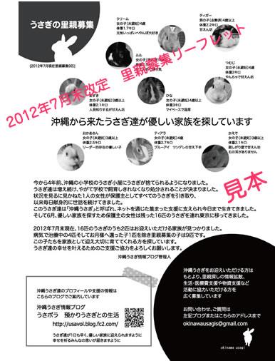 里親募集リーフレット2012.7モノクロ