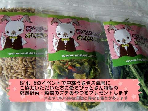 愛らびっとさんの乾燥野菜・穀物のプチおやつ