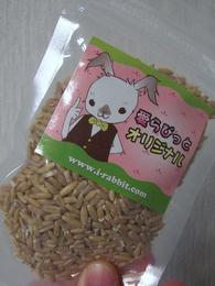 プチプレゼントのえん麦