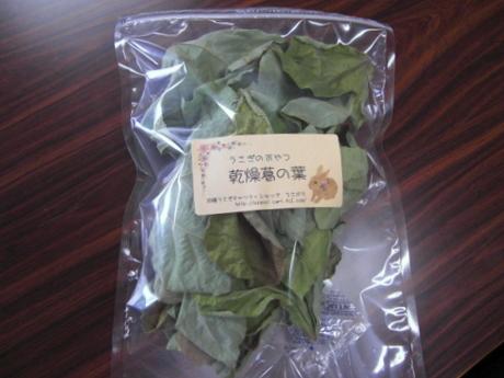 乾燥葛の葉バリューパック 12g