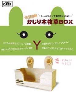 カワイかじり木牧草BOX