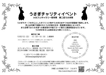 沖縄うさぎチャリティイベントチラシ配布用