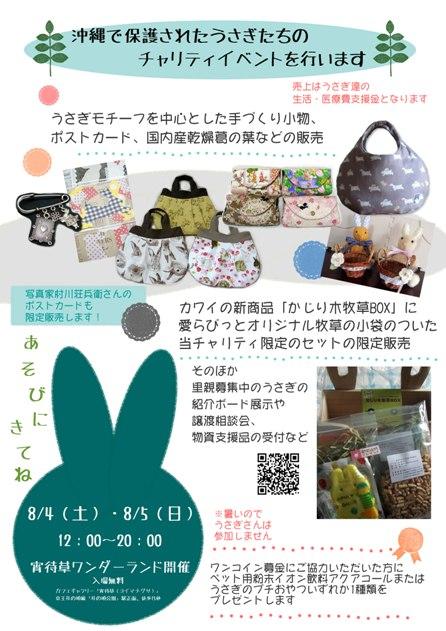 8/4・5沖縄うさぎチャリティイベント告知用