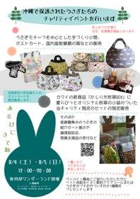 8/4・5沖縄うさぎチャリティイベント告知用mini