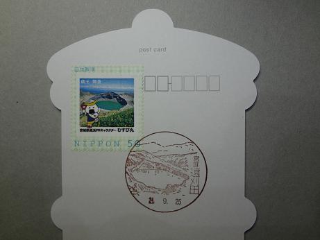 遠刈田post