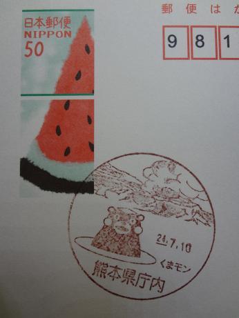 熊本県庁内