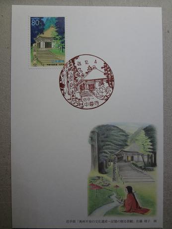 中尊寺風景印1