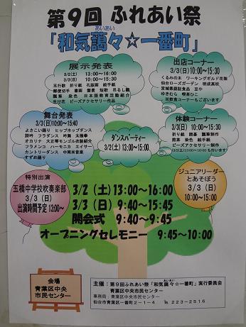 ふれあい祭9ポスター
