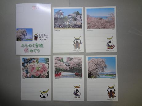 絵入り葉書20130308