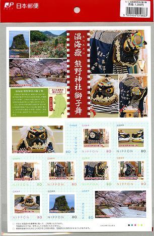 鶴岡フレーム切手