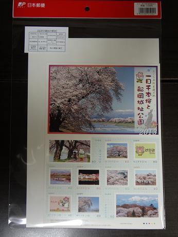 一目千本桜2013-2