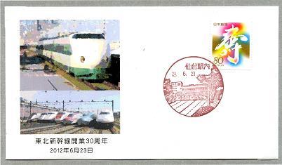 東北新幹線30年-cover