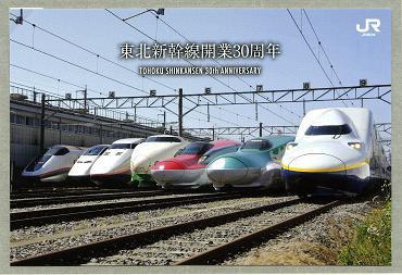 東北新幹線30年-PC