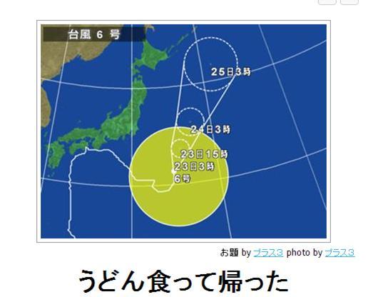 udon taifuun2