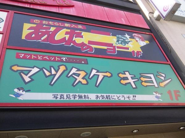 ashitanonyou_convert_20120610100402.jpg