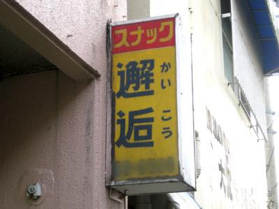kaikou.jpg