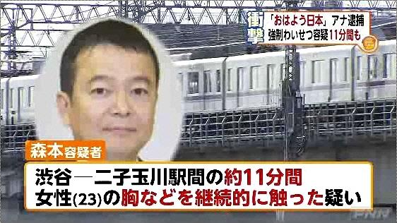 morimoto_chikan.jpg