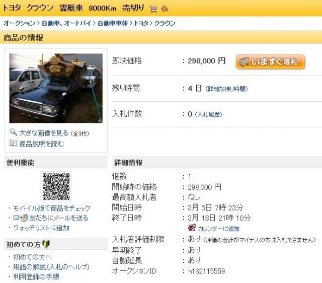 reikyuusha_convert_20120923125806.jpg
