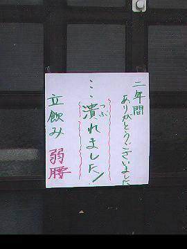 yowagoshi.jpg