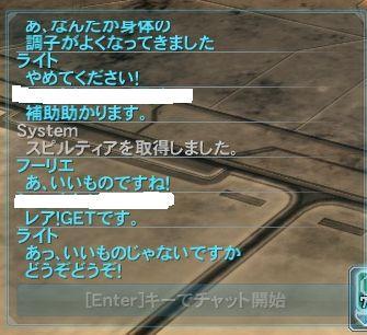 9.13 レアログ①
