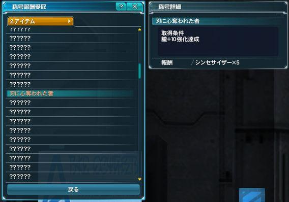 10.23 朧称号