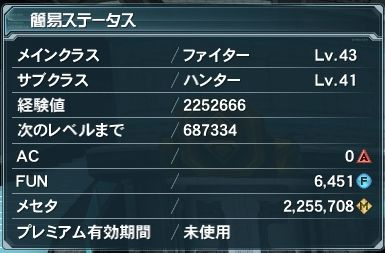 10.25 ファイターLv43