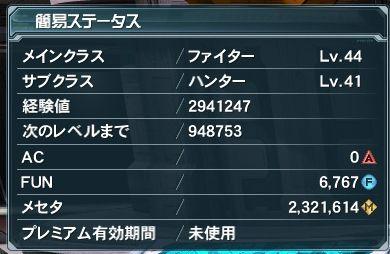 11.1 ファイター44
