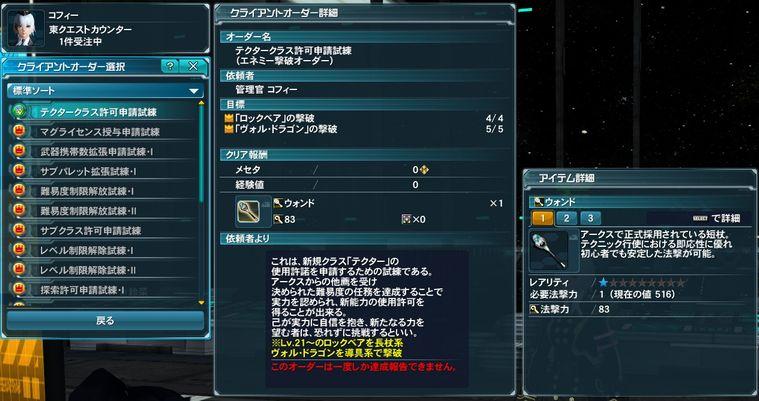 11.5 テクター解放