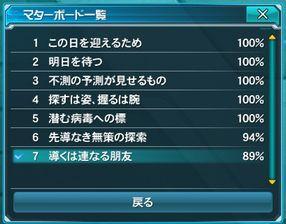 11.15 マタボ進捗度