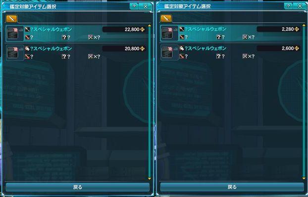 12.6 鑑定料金s