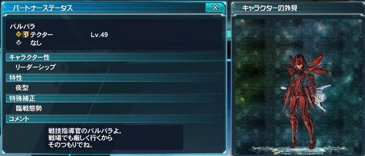 12.6 バルバラさん②
