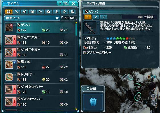 12.11 ザンバ②