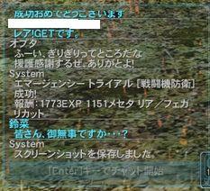 12.16 Eトラ