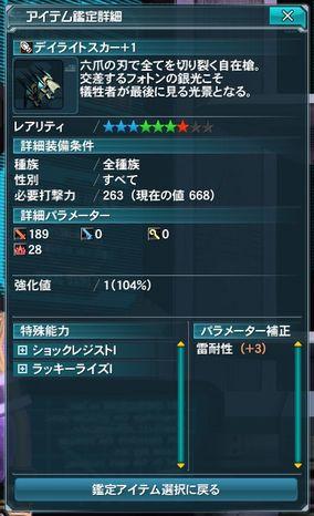 1.21 SW②