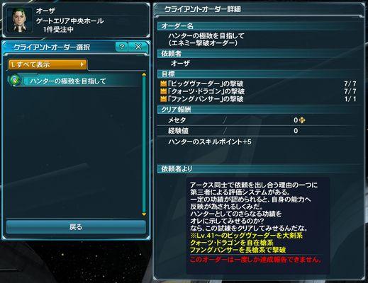 2.4 HuのSP+5オーダー