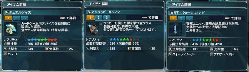 3.20 緊急浮遊レア1
