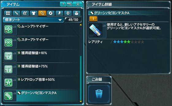 4.12 蝶マスク