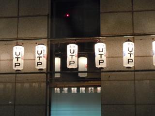 ちなみにUTPも献灯料お出ししてます。