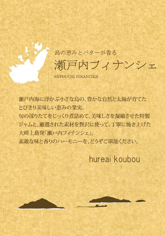 瀬戸内フィナンシェ ポップ - コピー