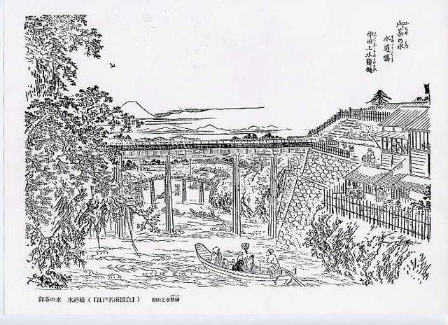 御茶の水 水道橋 神田上水懸樋(かけとい)