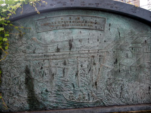 現在の水道橋にある銅板