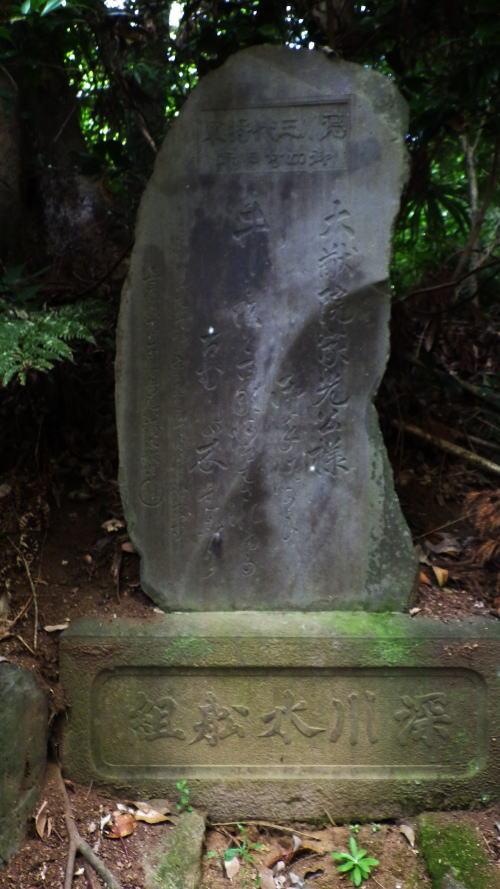 i井の頭公園「徳川三代将軍御切付旧蹟」