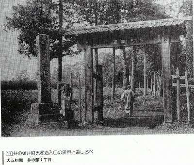 井の頭 大正時代の「黒門」